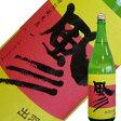 若乃井酒造 若乃井 特別純米酒風彡(ふうさん)1.8L