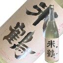 米鶴酒造 米鶴 純米かすみ酒 1800ml