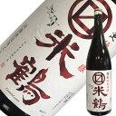 米鶴酒造 マルマス米鶴 限定純米吟醸 赤 1800ml