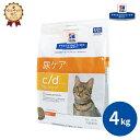 【ヒルズ】 猫用 c/d マルチケア 4kg 尿ケア [療法食] その1