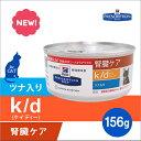 【ヒルズ】 猫用 k/d 156g ツナ入り【NEW】 腎臓ケア  【療法食】