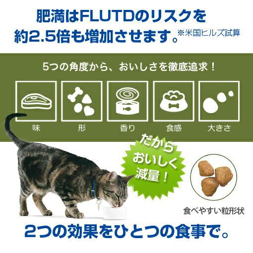 猫用食事療法食>ヒルズ>メタボリックス+ユリナリー
