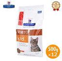 【ヒルズ】 猫用 k/d チキン ドライ 500g×12個[NEW] 腎臓ケア [療法食]