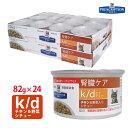 【ヒルズ】 猫用 腎臓ケア k/dチキン&野菜入りシチュー缶詰 82g×24缶セット[NEW]