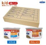 【ヒルズ】 猫用 腎臓ケア k/d 野菜入りシチュー缶詰 82g×6缶ミックスセットツナ3缶 チキン3缶