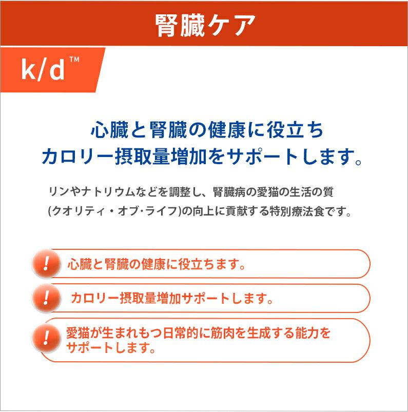 猫用食事療法食>ヒルズ>k/d>k/d ツナ ドライ