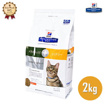 【ヒルズ】 猫用 メタボリックス+ユリナリー ドライ 2kg 体重 尿ケア [療法食]