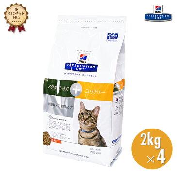 【ヒルズ】 猫用 メタボリックス+ユリナリー ドライ 2kg×4袋セット 体重 尿ケア [療法食]