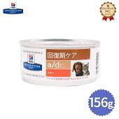 【國枝PHC安心価格!】ヒルズ犬猫用a/d缶156g・回復期に給与することを目的とした食事療法食です。