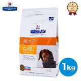 【ヒルズ】 犬用 c/d 1kg 尿ケア [療法食]