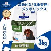 ヒルズ犬用メタボリックス3kg