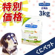 【國枝PHC 特別価格!】ヒルズ 犬用 メタボリックス 3kg・リバウンドに配慮した体重減量と体脂肪管理のための食事療法食です。