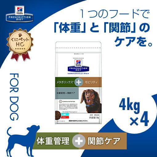 ヒルズ 犬用 メタボリックスプラス メタボリックス+モビリティ ドライ 4kg×4袋セット:くにペットヘルスクリニック