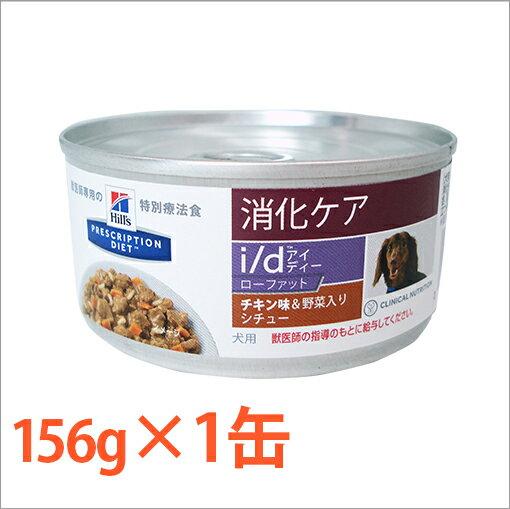 犬用食事療法食>ヒルズ>i/d>i/d Low Fat シチュー缶詰