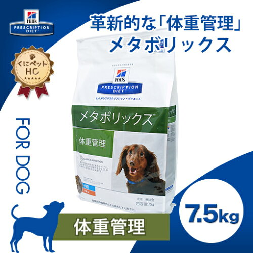 ヒルズ 犬用 メタボリックス 7.5kg・リバウンドに配慮した体重減量と体脂肪管理のた...