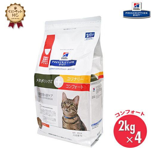 猫用食事療法食>ヒルズ>メタボリックス+ユリナリー+コンフォート