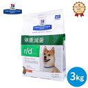 【ヒルズ】 犬用 r/d 3kg 体重減量 [療法食]
