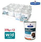 【ヒルズ】 犬用 w/d 缶 370g【12缶パック】 体重管理 [療法食]