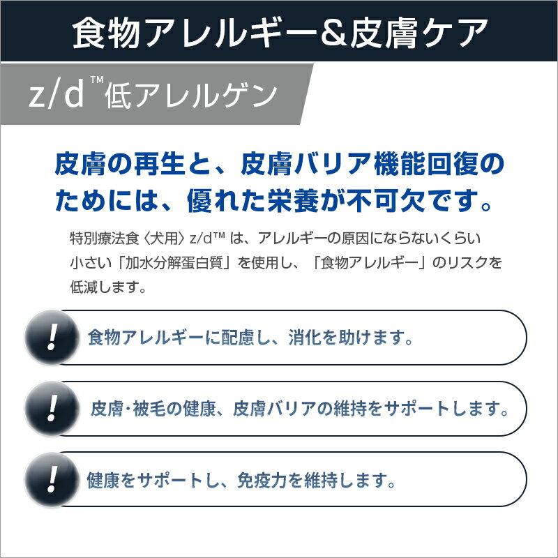 犬用食事療法食>ヒルズ>z/d>z/d 低アレルゲン ドライ