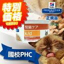 【ヒルズ 猫用 特別療法食・シチュータイプ】ヒルズ 猫用 腎臓ケア k/dチキン&野菜入りシチュ...