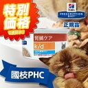 【ヒルズ 猫用 特別療法食・シチュータイプ】ヒルズ 猫用 腎臓ケア k/dツナ&野菜入りシチュー...