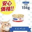 【安心価格!!】ヒルズ 猫用 i/d 粗挽きチキン 156g・消化器官の健康維持のための食事療法食です。
