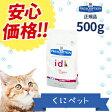【安心価格!!】ヒルズ 猫用 i/d 500g・消化器官の健康維持のための食事療法食です。