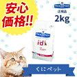 【安心価格!!】ヒルズ 猫用 i/d 2kg・消化器官の健康維持のための食事療法食です。