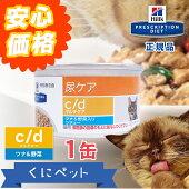 ヒルズ猫用尿ケアc/dマルチケアツナ&野菜入りシチュー缶詰82g【國枝PHC安心価格!】下部尿路疾患や尿石症の猫のための特別療法食です