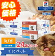 ヒルズ 猫用 腎臓ケア k/dツナ&野菜入りシチュー缶詰 82g×24缶セット【安心価格!!】腎臓病の猫のために蛋白質、リン、ナトリウムなどの成分を調整した特別療法食です