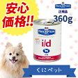 【安心価格!!】ヒルズ 犬用 i/d 360g・消化器官の健康維持のための食事療法食です。