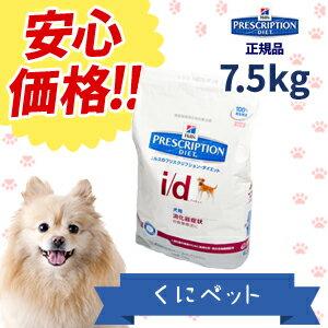 ヒルズ 犬用 i/d 7.5kg・消化器官の健康維持のための食事療法食です。