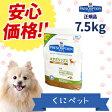 【安心価格!!】ヒルズ 犬用 メタボリックス 7.5kg・リバウンドに配慮した体重減量と体脂肪管理のための食事療法食です。