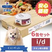 ヒルズ 犬用 消化ケア i/d Low Fat チキン味&野菜入りシチュー缶詰 156g×6缶セット【安心価格!!】消化器症状を示す犬のために優れた消化性、低脂肪に成分を調整した特別療法食です