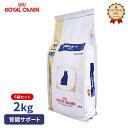 【ロイヤルカナン】 猫用 腎臓サポート 2kg×6個 [療法食]