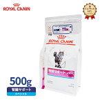 【ロイヤルカナン】 猫用 腎臓サポートスペシャル 500g [療法食]