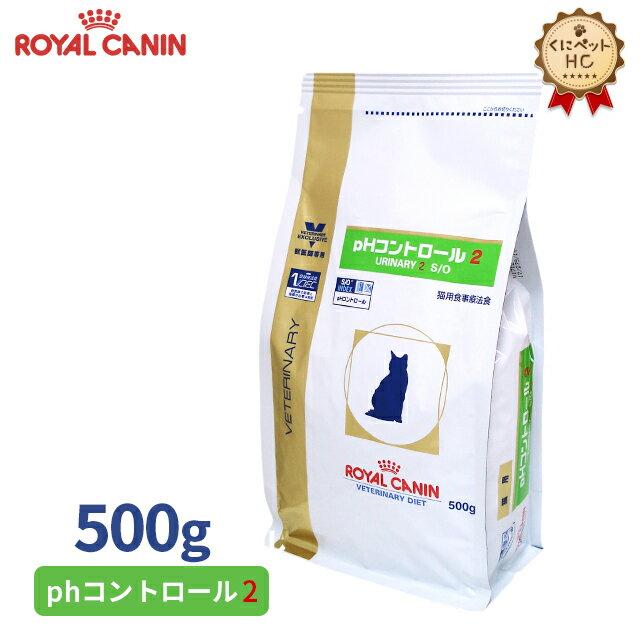 猫用食事療法食>ロイヤルカナン>pHコントロール>pHコントロール2 ドライ