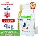 【ロイヤルカナン】 猫用 phコントロール2 フィッシュテイスト 4k...