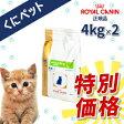 【國枝PHC 特別価格!】ロイヤルカナン 猫用 PHコントロール2 フィッシュテイスト 4kg【2個パック】・この商品は、下部尿路疾患の猫に給与することを目的として、特別に調製された食事療法食です。
