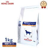 【ロイヤルカナン】 犬用 腎臓サポート セレクション ドライ 1kg [療法食]