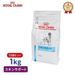 【ロイヤルカナン】 犬用 スキンサポート 1kg×10個 [療法食]