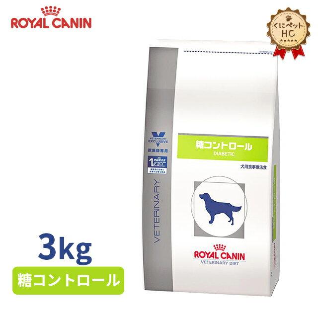 犬用食事療法食>ロイヤルカナン>糖コントロール