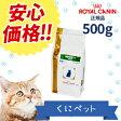 【安心価格!!】ロイヤルカナン 猫用 減量サポート 500g・猫用減量サポートは、減量を必要とする猫に給与することを目的として、特別に調製された食事療法食です。