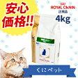 【安心価格!!】ロイヤルカナン 猫用 減量サポート 4kg・猫用減量サポートは、減量を必要とする猫に給与することを目的として、特別に調製された食事療法食です。