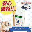 【安心価格!!】ロイヤルカナン 猫用 減量サポート 4kg【2個パック】・猫用減量サポートは、減量を必要とする猫に給与することを目的として、特別に調製された食事療法食です。
