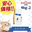 【ロイヤルカナン】 猫用 腎臓サポート 4kg【2個パック】 【療法食】