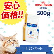 【安心価格!!】ロイヤルカナン 猫用 腎臓サポートスペシャル 500g・この商品は、慢性腎臓病の猫および肝疾患にともなう高アンモニア血症を呈する猫に給与することを目的として、特別に調製された食事療法食です。