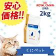 【安心価格!!】ロイヤルカナン 猫用 腎臓サポートスペシャル 2kg・この商品は、慢性腎臓病の猫および肝疾患にともなう高アンモニア血症を呈する猫に給与することを目的として、特別に調製された食事療法食です。