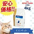 【安心価格!!】ロイヤルカナン 猫用 腎臓サポートスペシャル 4kg・この商品は、慢性腎臓病の猫および肝疾患にともなう高アンモニア血症を呈する猫に給与することを目的として、特別に調製された食事療法食です。