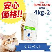 【安心価格!!】ロイヤルカナン 猫用 PHコントロール1 4kg【2個パック】・この商品は、下部尿路疾患の猫に給与することを目的として、特別に調製された食事療法食です。